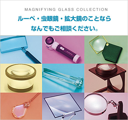 MAGNIFYING GLASS COLLECTION